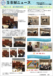 SBMニュース最新号